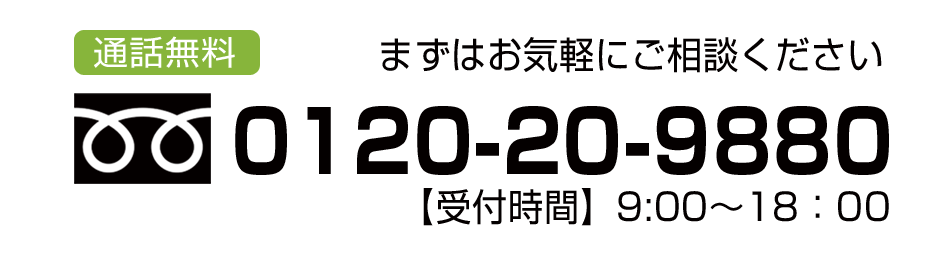 0120-20-9880